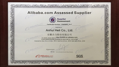 HELI honored by Alibaba as Golden Qualified Supplier